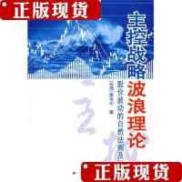 [二手书旧书9成新]主控战略波浪理论:股价波动的自然法则及运用 /[台湾]黄韦中 著 地震出版社97875028338