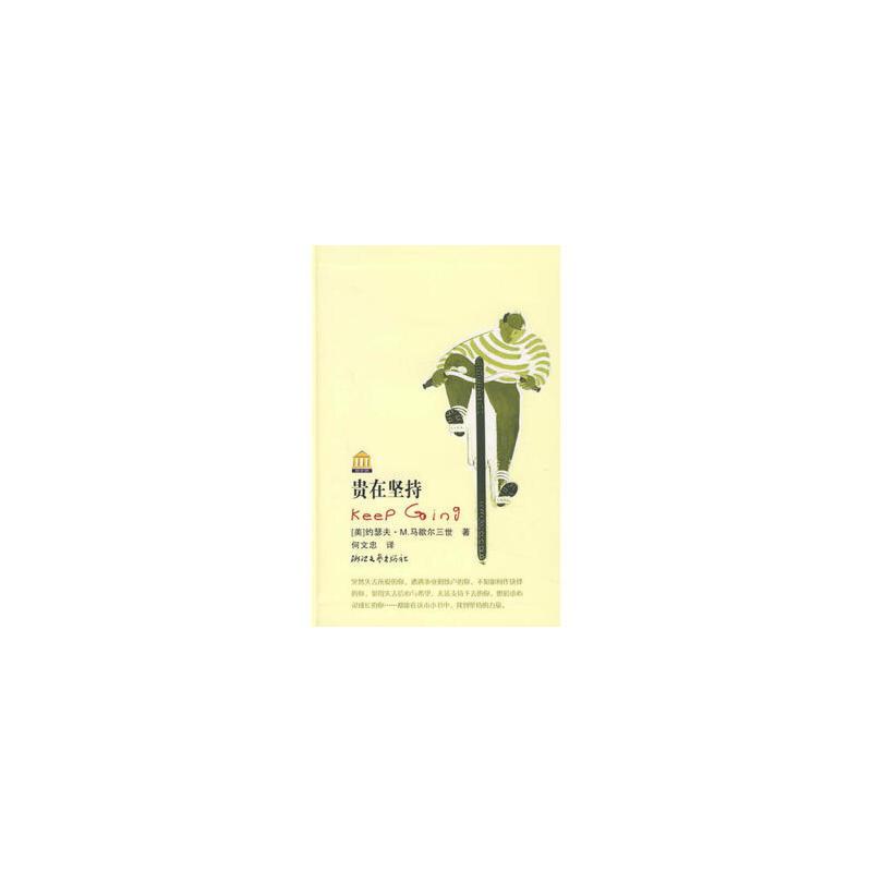 【旧书二手书9成新】贵在坚持 (美)马歇尔三世,何文忠 9787533925918 浙江文艺出版社 【保证正版,全店免运费,送运费险,绝版图书,部分书籍售价高于定价】