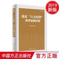 """违反""""六大纪律""""典型案例评析(修订版)2019新版 中国方正出版社"""