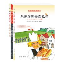 国际大奖小说・第三辑(共3册)