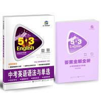 中考英语语法与单选(含语法填空)53英语语法系列图书 曲一线科学备考(2018)