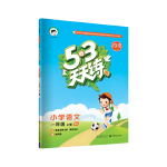 53天天练 小学语文 一年级上册 RJ(人教版)2018年秋