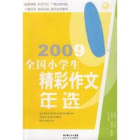 2009全国小学生精彩作文年选