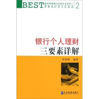 【二手书8成新】银行打造方法系列:银行个人理财三要素详解 李国峰 企业管理出版社