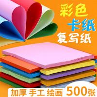 幼儿园彩色A4纸幼儿童手工折纸100张彩纸长方形学生多功能diy材料纯色剪纸