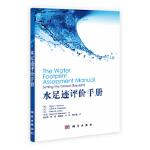 水足迹评价手册 〔荷〕Arjen Y.Hoekstra、〔尼〕Ashok K.Chapagain、 科学出版社 978