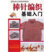 儿童卡通图案毛衣编织大全 儿童棒针教材 宝宝毛衣编织教程织毛阿瑛 著中国纺织出版社