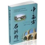 中西方石拱桥