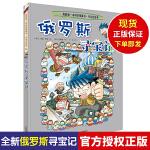 俄罗斯寻宝记 我的第一本科学漫画书环球寻宝记系列漫画书8 外国寻宝记系列单册 6-10-15岁儿童文学科普图画书 探险