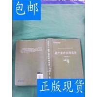 [二手旧书9成新]法官智库丛书(21):破产案件审理实务 /沈志先