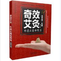 奇效艾灸:补虚止痛祛寒湿(汉竹) 吴中朝 江苏科学技术出版社
