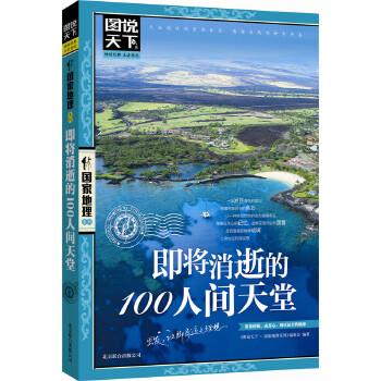 即将消逝的100人间天堂 图说天下 国家地理 旅游类畅销品牌 这个时代极后保留的梦想之地