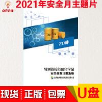 正版开发票 云豆安全视频培训系统 特别管控化学品安全3D视频 U盘版120分钟 20种视频课件+20