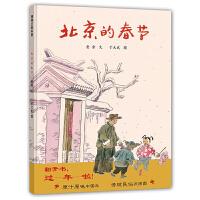北京的春节 蒲蒲兰精装硬皮绘本 0-2-3-4-5-6-8周岁少儿童认知成长启蒙亲子绘本图书老舍著 亲子阅读春节主题绘