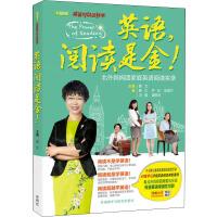 英语,阅读是金! 北外妈妈团家庭英语阅读实录 外语教学与研究出版社