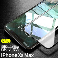 iphone xs max钢化膜苹果x全屏覆盖iphonexsmax手机膜iphone xr抗蓝光康 Xs Max 6
