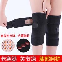 护膝自发热男女运动关节膝盖保暖透气老寒腿夏季薄款加厚老人