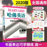 2020新版哈佛英语 书面表达巧学精练高一 全国通用版高一英语专项训练总复习资料考点完形填空阅读理解任务型阅读考题书面