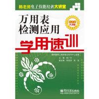 万用表检测应用学用速训,韩广兴,电子工业出版社,9787121121845