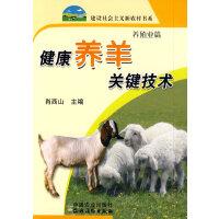 健康养羊关键技术:养殖业篇