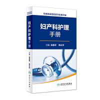 全国县级医院系列实用手册・妇产科护理手册