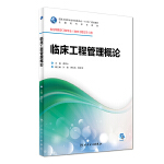临床工程管理概论(本科/临床工程)