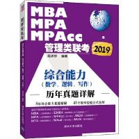2019MBA、MPA、MPAcc管理类联考历年真题详解 综合能力(数学、逻辑、写作)