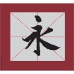 【RZ】书法描临初学教材 王羲之 兰亭序 刘文明 安徽美术出版社 9787539843643