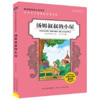 【正版图书-DFDY】-中小学生新课标经典必读:汤姆叔叔的小屋 9787537681124 河北少年儿童出版社 知礼图