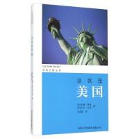 【XSM】这就是美国 [美] 吉娜・蒂格,[英] 艾伦・比奇;孟雪莲 商务印书馆国际有限公司9787517601876