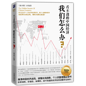 看不透的中国经济,我们怎么办?(谢国忠、茅于轼、蒙代尔等四十余位意见领袖厘清中国经济迷局,读懂未来趋势,个人财富增值必读书!)