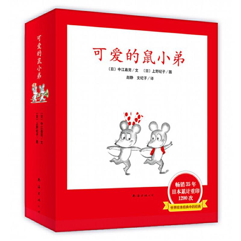 可爱的鼠小弟(1-12)日本绘本史上的里程碑力作,畅销40年,日本累计重印1200次,中文版销量突破500万册,世界绘本经典中的经典(爱心树童书出品)