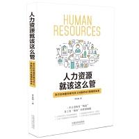 人力资源就该这么管:全方位构建老板与员工共赢的HR管理新体系