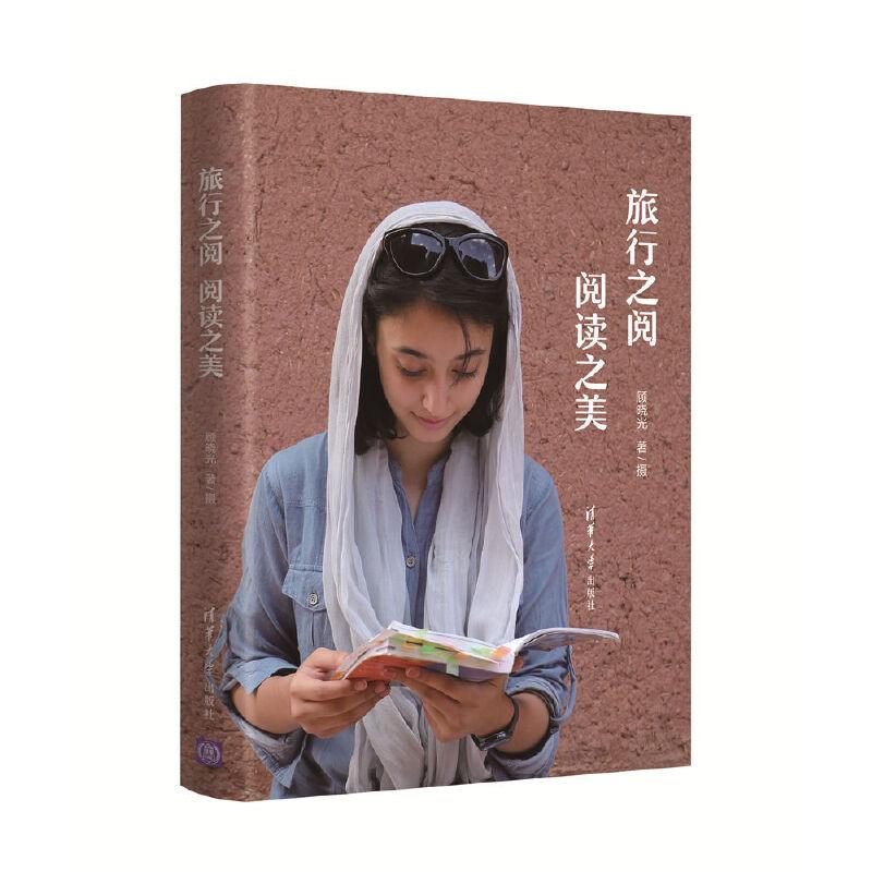 """旅行之阅 阅读之美 阅读是无声的交谈,旅行是想象的归宿。""""读万卷书,行万里路"""",在有限的生命中体验无限的可能是很多人的哲学起点。古罗马哲人圣·奥古斯丁更是认为世界就像一本书,不去旅行的人只读到了其中的一页。作为现代艺术的"""