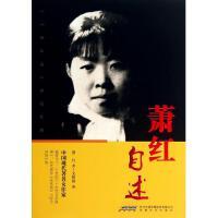 萧红自述/二十世纪名人自述系列 萧红|主编:文明国