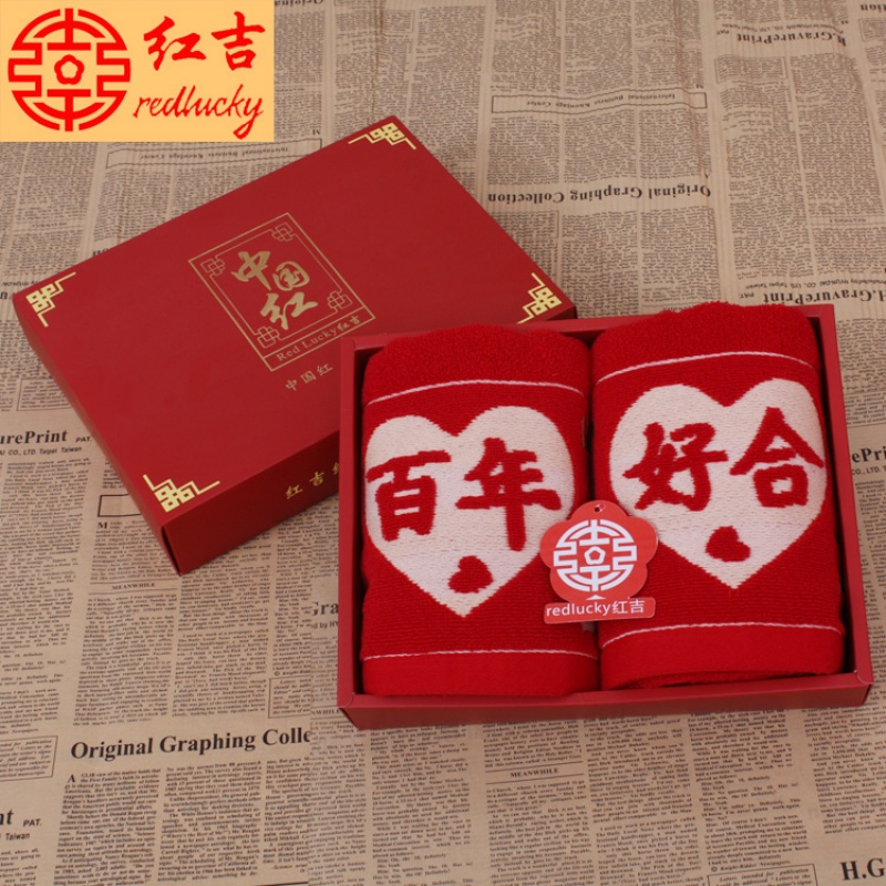 大红色结婚毛巾 纯棉一对2条礼盒装嫁妆婚庆毛巾回礼喜字毛巾  75x35cm