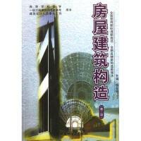 【正版二手书9成新左右】房屋建筑构造 杨金铎 中国建材工业出版社