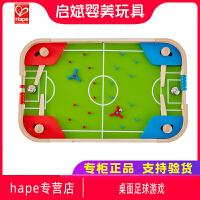 Hape桌面足球游戏 3岁+宝宝儿童益智玩具早教亲子互动男女孩竞技