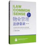 法律行为百科全书:物业管理法律常识