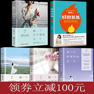 5册 好的孤独 陈果的书籍 全套复旦博士用哲学方式告诉你孤独的自己有多强大 人生哲学心灵女性青春文学励志书籍 畅销书排行榜