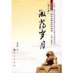 激荡岁月:第三卷 刘宋斌 人民出版社 9787010082899 新华书店 正版保障