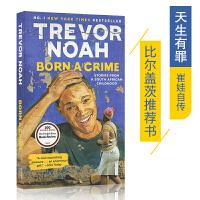 英文原版 天生罪犯有罪 Born a Crime Trevor Noah 特雷弗诺亚自传 比尔盖茨推荐书籍 艾美奖皮博迪奖 主持人崔娃