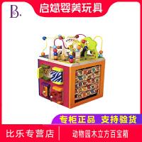B.Toys比乐动物园木立方百宝箱 多功能串珠绕珠儿童益智玩具迷宫