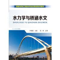 【正版二手书9成新左右】水力学与桥涵水文 许珊珊 化学工业出版社