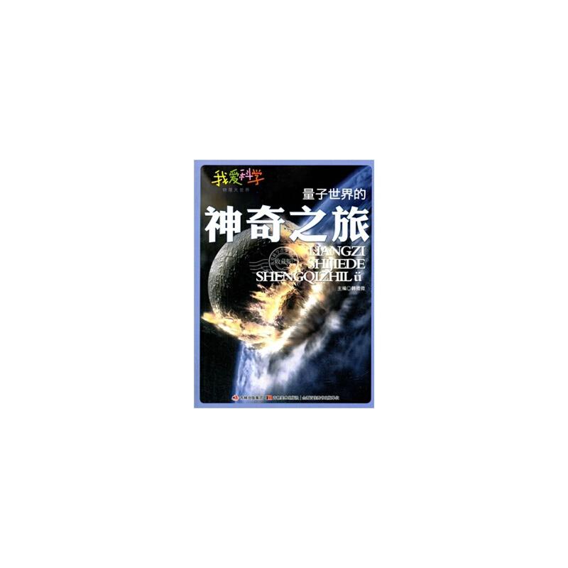 我爱科学·物理大世界 量子世界的神奇之旅(四色) 韩微微 9787538675498 春诚图书专营店