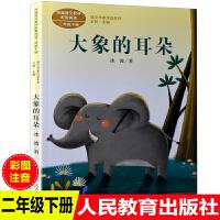 大象的耳朵 人民教育出版社 彩图注音版冰波童话系列书 统编语文教材推荐二年级下册必读儿童文学书籍小学生课外书一二年级带