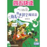 四五快读-幼儿快速识字阅读法(第六册)