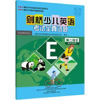 剑桥少儿英语考试全真试题第二级(E)(配磁带)