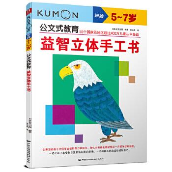 公文式教育:益智立体手工书