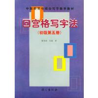 回宫格写字法 初级第五册――中国教育电视台《写字教学》教材